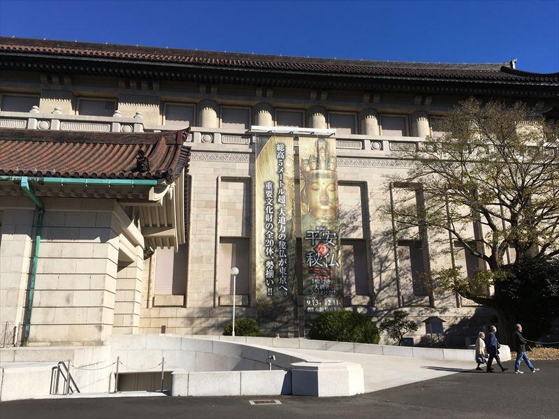 東京国立博物館 平安の秘仏展:e...